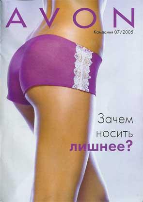 Кампания 07/2005