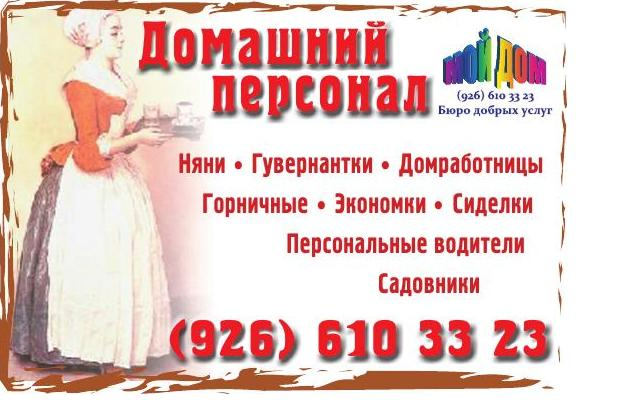 Няня вакансии в москве агентство добрый ангел