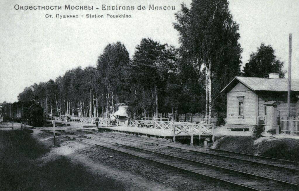 Московско ярославская железная